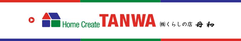 tanwa_banner